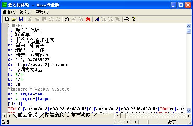 吉他谱制作编辑打谱软件muse2.7专业版3_.png