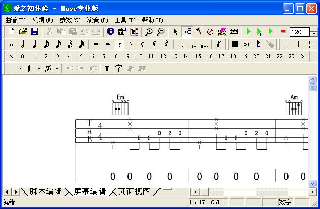 吉他谱制作编辑打谱软件muse2.7专业版2_.png