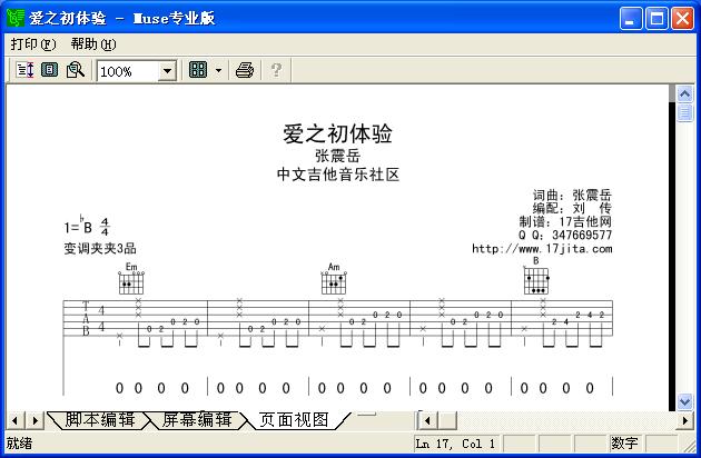 吉他谱制作编辑打谱软件muse2.7专业版1_.png