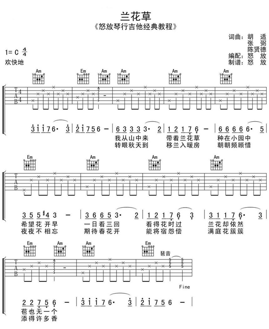 儿童歌曲《兰花草》吉他谱_C调_高清吉他六线谱_新手和弦练习谱.jpg