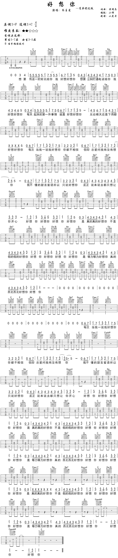 朱主爱《好想你》吉他谱_C调和弦指法_六线弹唱谱_配音小伟简易版.jpg