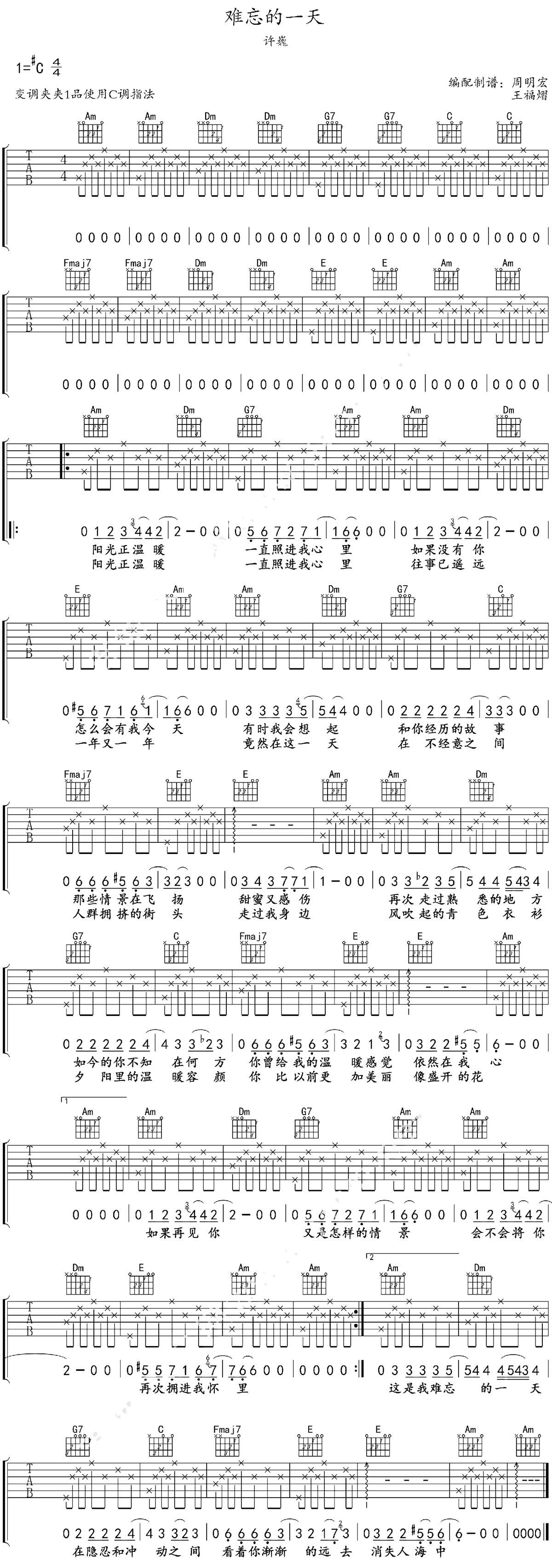 许巍《难忘的一天》吉他谱_C调和弦指法_变调整夹1品_吉他入门网视频弹唱教学.jpg