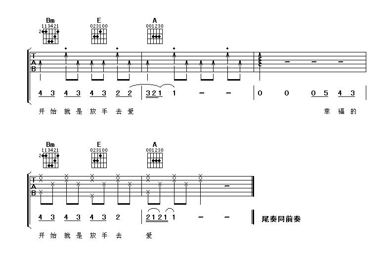 A和弦的曲谱_光遇大鱼和弦完整曲谱